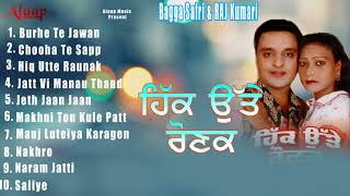 Bagga Safri l Rajkumari l Hik Utte Raunak l Audio Jukebox l Latest Punjabi Songs 2020 @Alaap music