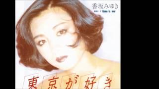 東京が好き(83.10.25 発売) 作詞・作曲:水越恵子 CBCドラマ「新宿ラ...