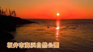 北陸・福井県にある坂井市海浜自然公園の動画です。 海側にある芝生広場...