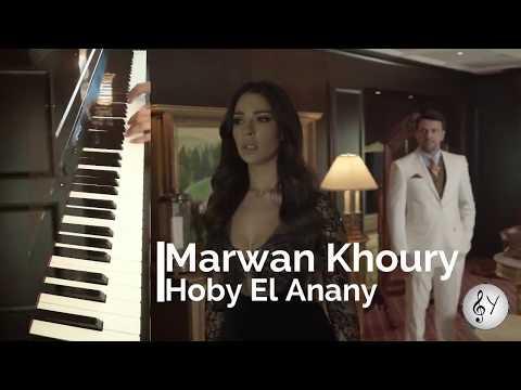 marwan khoury al 3ad al 3aksi