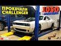 Прокачали Challenger до 1050 сил - Проект #ХеллБой начало.