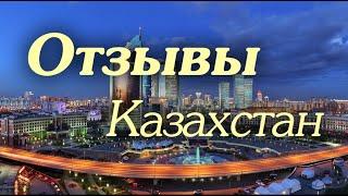 Отзывы Казахстан