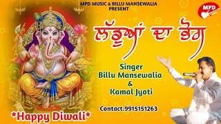 ਲੱਡੂਆਂ ਦਾ ਭੋਗ | Billu Mansewalia & Kamal Jyoti | Duet Song | 2019 |