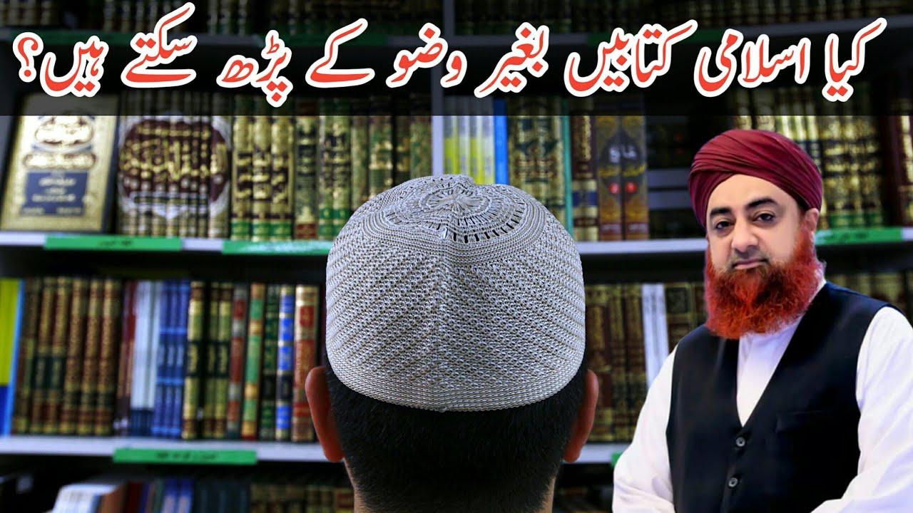 Mufti Akmal Books