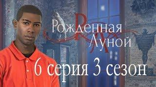 Рождённая луной 6 серия Тайна манускрипта (3 сезон) Клуб романтики Mary games