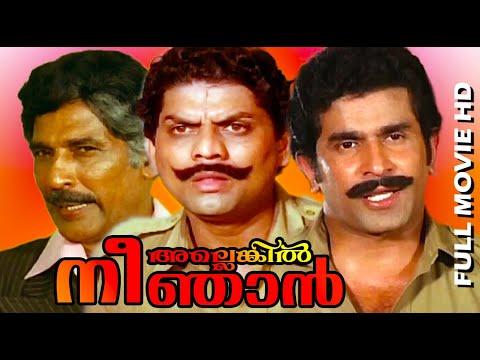 Malayalam Full Movie Nee Allenkil Njan