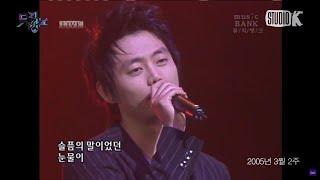 [Live] 테이 사랑은...하나다 [뮤직뱅크 2005년 3월 2주]