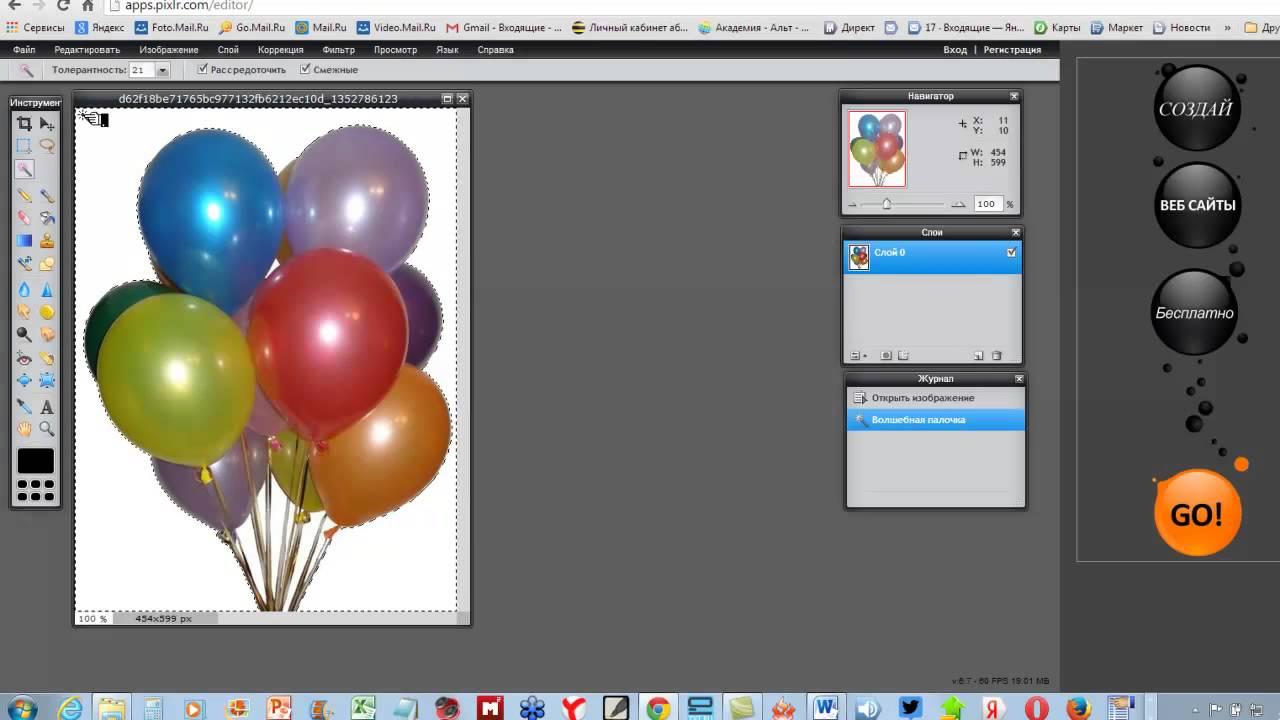 прозрачный фон картинки онлайн