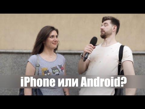 видео: Apple iPhone или Android: Сережа и микрофон Wylsacom Special