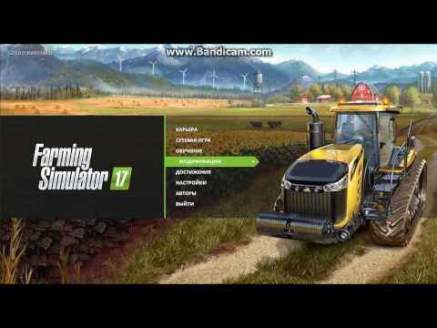 как обновить игру FarmingSimulator2017