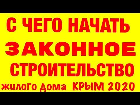 Все про уведомление о строительстве . Разрешение на строительство жилого дома Крым 2020