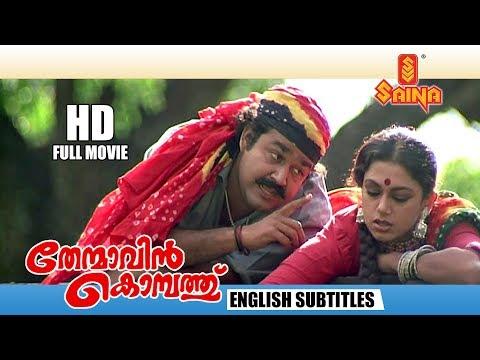 Thenmavin Kombath Full Movie - HD (English Subtitles) | Mohanlal , Shobana - Priyadarshan