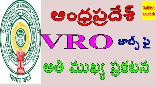 Andhra Pradesh VRO  recruitment  important update ||ap vro jobs||ssathishedutech