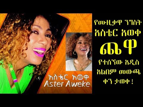 Aster Aweke's new music video to be released in the upcoming