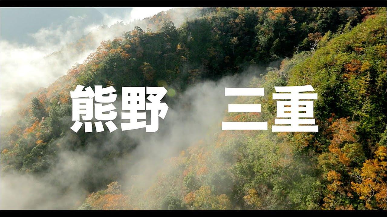 【空の旅#13】「雲海の中に紅葉」空撮・多胡光純 三重県_Kumano aerial