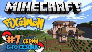 Minecraft: Pixelmon - #7 - Это будет эпично! (Pokemon Mod 4.0.5, Покемоны в Майнкрафте)