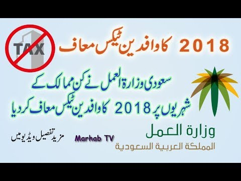 Saudi Levy Tax 2018 Exemptions for Four Nationality Expatriate in Saudi Arabia Urdu/Hindi