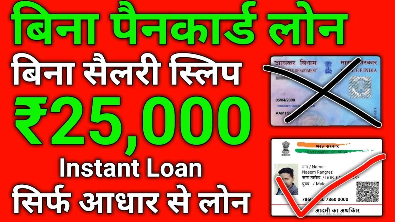 How To Get A Personal Loan For 25000