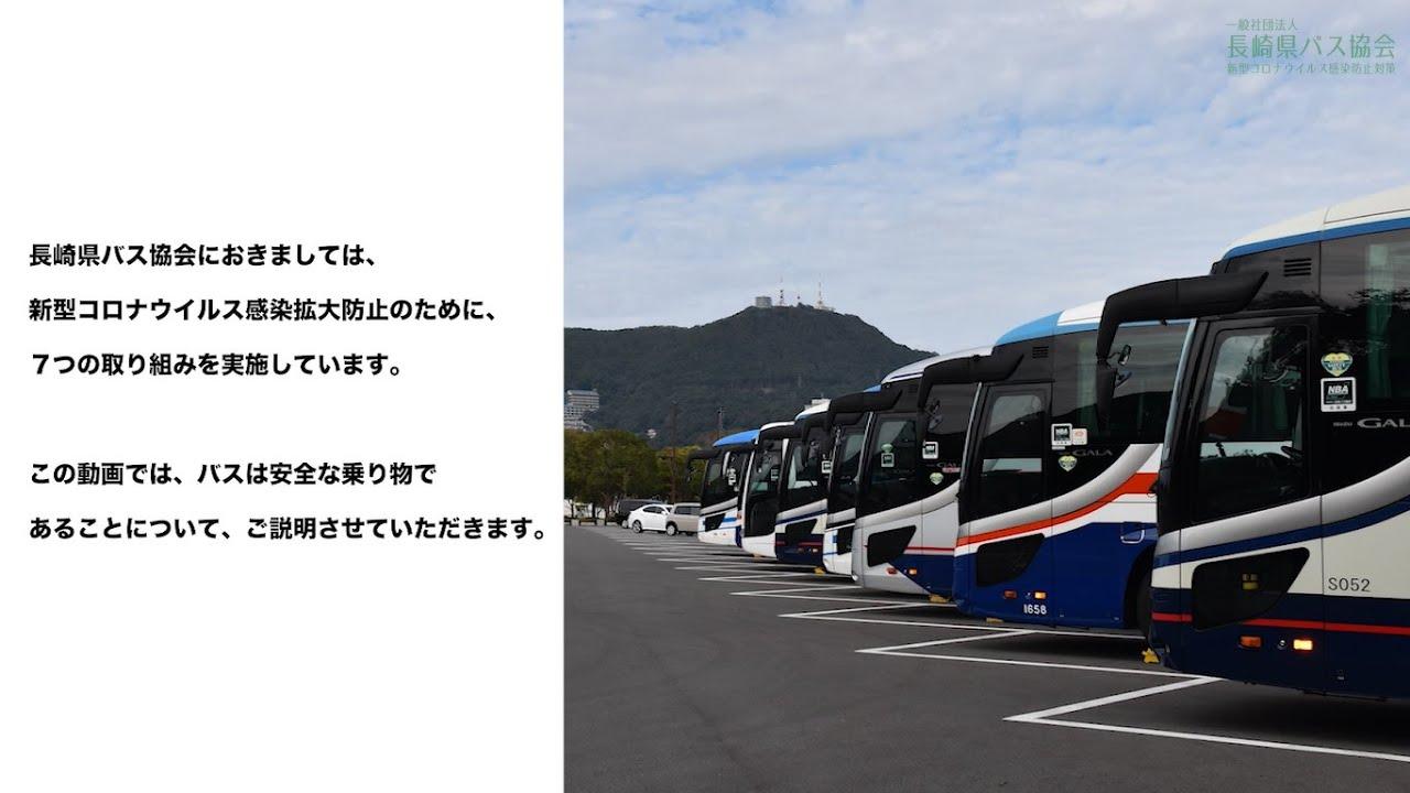 最新 長崎 県 コロナ
