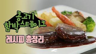 '학교급식 따라잡기' 레시피 동영상(학생…