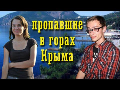 Пропавшие в горах Крыма. Трагедия Татьяны Сидоровой и Станислава Тищенко
