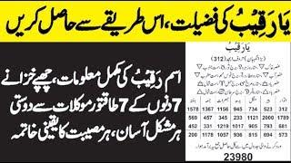 Ya Raqeeb'o Ki Fazilat Or Wazifa islam Dua Amal In Urdu Any Hajat Problem By Alishah