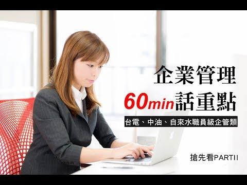 王毅 60分鐘企業管理話重點 搶先看 02