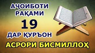 Розу асрори БИСМИЛЛОҲ. Аҷоиботи рақами 19 дар Қуръон!