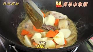 咖哩雞腿 美食教學 烹飪教學-食譜影片