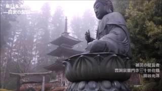 震災にあたり奮闘して頂いた普門寺住職熊谷光洋和尚の、心込もった講和...