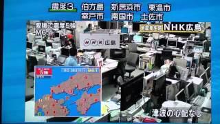 【速報】愛媛で震度5強の強い地震 NHKの第一報2014 03 14