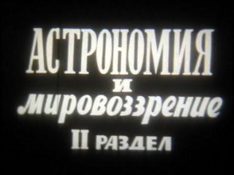 Астрономия и мировоззрение (1985)