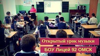 Открытый Урок музыки, БОУ Лицей 92 , Омск