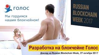 Разработка на блокчейне Голос. Презентация с Rusian Blockchain Week, 27 октября 2017