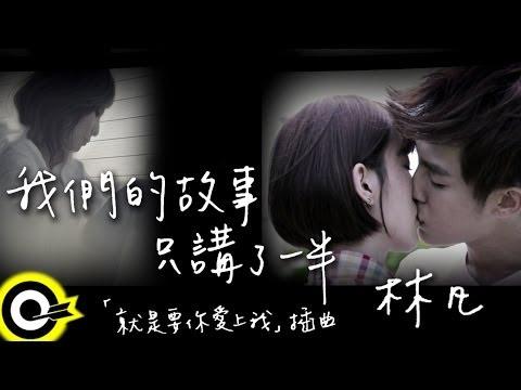 林凡 Freya Lim【我們的故事只講了一半 Unfinished Story】三立華劇「就是要你愛上我」插曲 Official Music Video