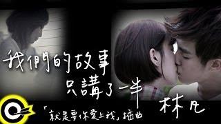 林凡 Freya Lim【我們的故事只講了一半 Unfinished story】Official Music Video HD(三立華劇「就是要你愛上我」插曲)