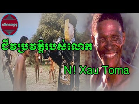 ប្រវត្តិរបស់លោក N! Xau Toma,Who is N! xau TomaHollywood star's background