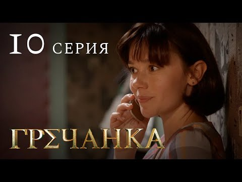 Кино гречанка 10 серия