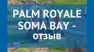 PALM ROYALE SOMA BAY 5* Египет Хургада отзывы – отель ПАЛМ РОЯЛ СОМА БАЙ 5* Хургада отзывы видео
