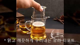 엔젤거름망 유리잔포트