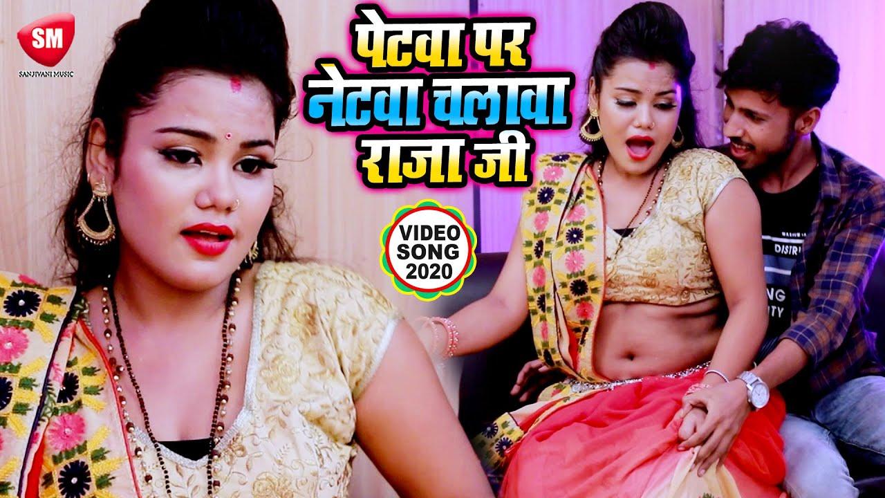 #Video_Song - पेटवा पर नेटवा चलावा राजा जी | #Kanha Singh का सबसे हिट नया गाना 2020 | Bhojpuri Song