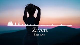 Download Zivert - Ещё хочу Mp3 and Videos