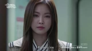 [韓劇《灰姑娘与四骑士 OST Part.4] Apink-尹普美 (Without You) _中韓字幕