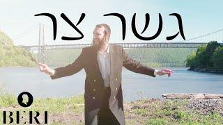 Gesher Tzar  - Beri Weber - The Official Music Video - גשר צר - בערי וובר
