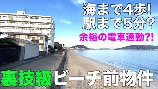 【海沿い暮らし】ビーチまで4歩なのに楽々電車通勤できちゃうライフHackな1LDKを内見!