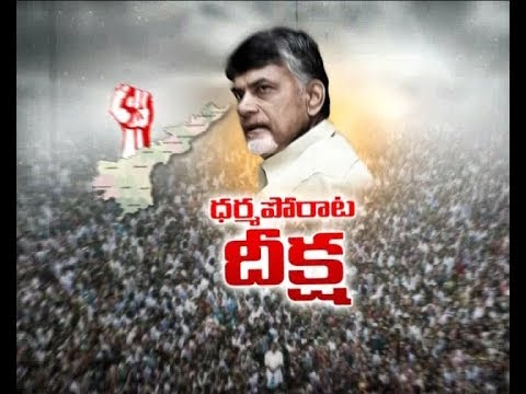 Students from All Colleges in Krishna District | Supports Chandrababu | Over Dharma Porata Deeksha