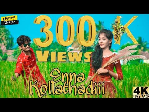 Enna Kollathadi | Tamil Album Song 💙 |Tamil New Album Song 2020 | Venkatsha & Pavi | EMPTY SATTI |