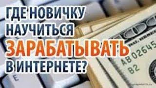 Заработок 50$ в День на Полном Автомате I Интернет Работа для Новичков