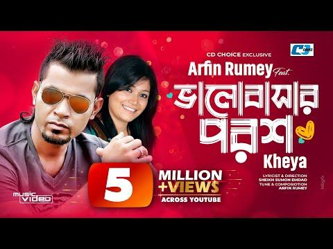 Download Valobashar Porosh | ভালোবাসার পরশ | Arfin Rumey | Kheya | Official Music Video | Bangla Song