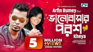 valobashar porosh arfin rumey kheya official music video bangla hit song full hd